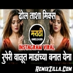 Ruperi Valut Madanchya Banaat (Dj Marathi Dhol Tasha Vs Insta Viral) Dj Remix Song