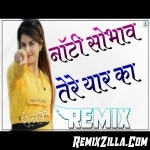Noughty Sabha Tere Yaar Ka Love Mix 2021 Latest Haryanvi Dj Remix Song